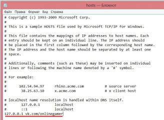 3. Добавьте строчку 192.168.0.1 site.ru для блокировки нужного сайта.
